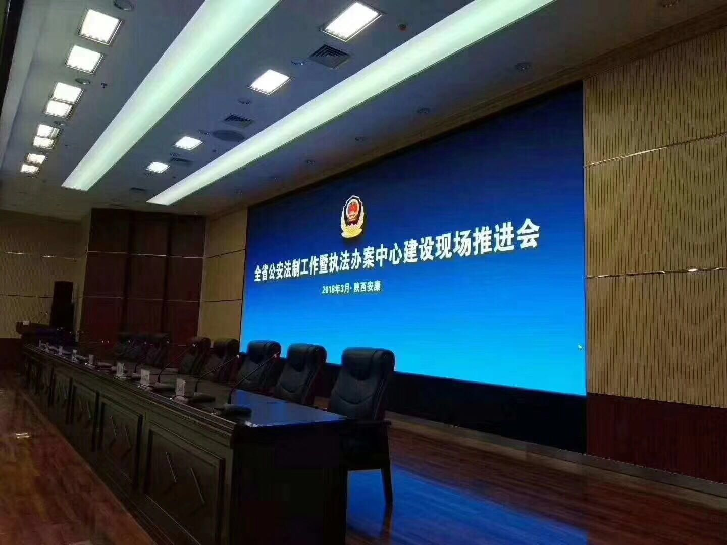 Conference Center of Shaanxi Public Security Bureau